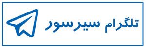 کانال تلگرام سیرسور